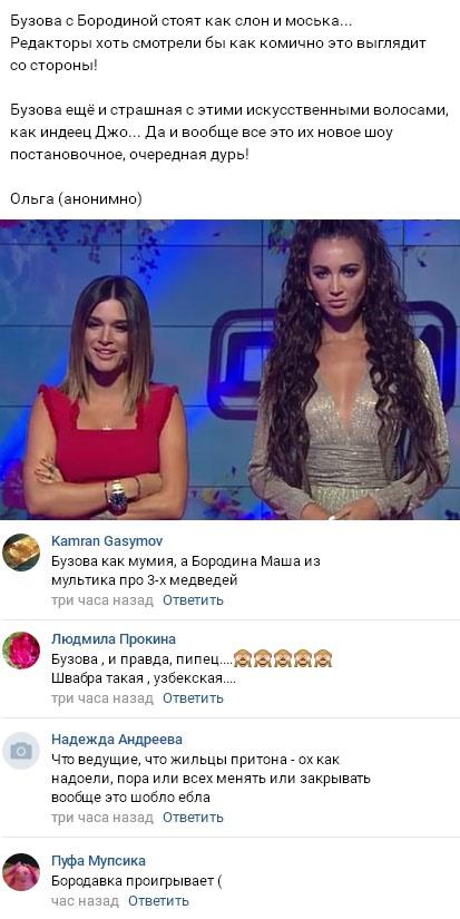 Ксения Бородина и Ольга Бузова провалились на новом шоу