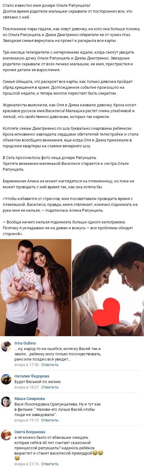 Ольга и Дмитрий Рапунцель раскрыли имя дочери