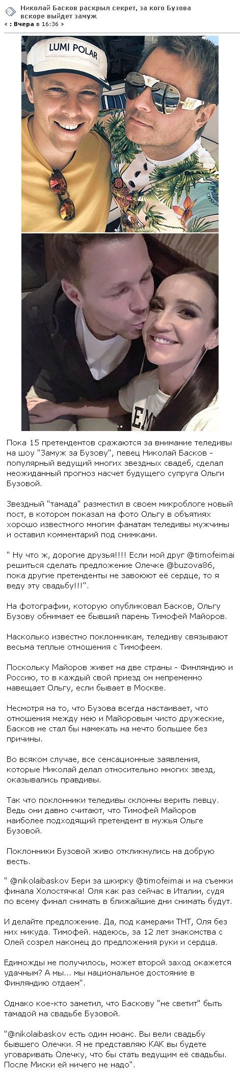 Друг Николая Баскова планирует жениться на Ольге Бузовой