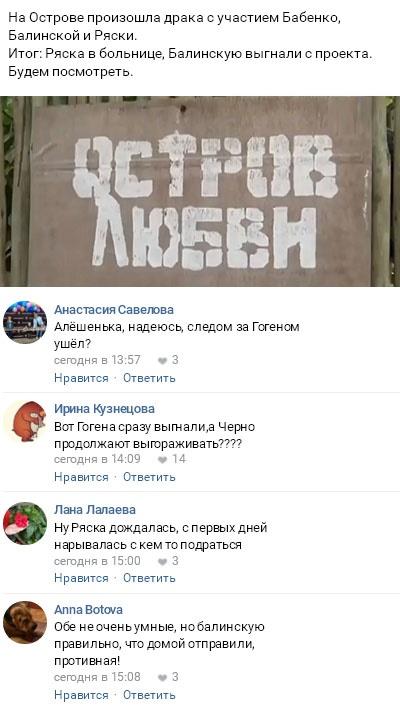 Анастасия Балинская отправила Оксану Ряску на больничную койку