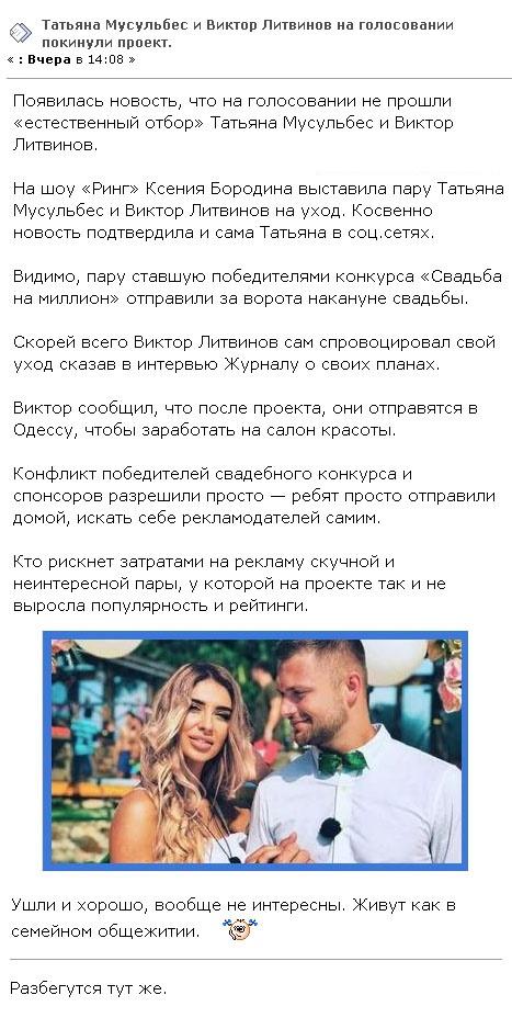 Татьяну Мусульбес и Виктора Литвинова выгнали с проекта