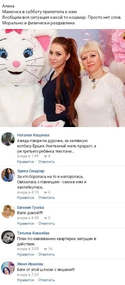 Мать Алены Савкиной спешно прилетела в Москву