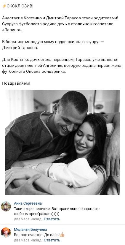 Анастасия Костенко и Дмитрий Тарасов впервые стали родителями