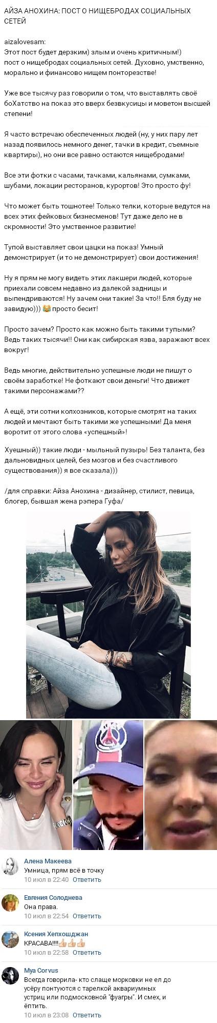 Айза Анохина поставила на место Феофилактову и Романец