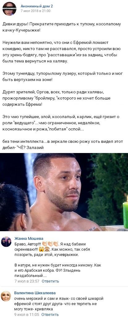 Зрители разгадали обман Юлии Ефременковой и Сергея Кучерова