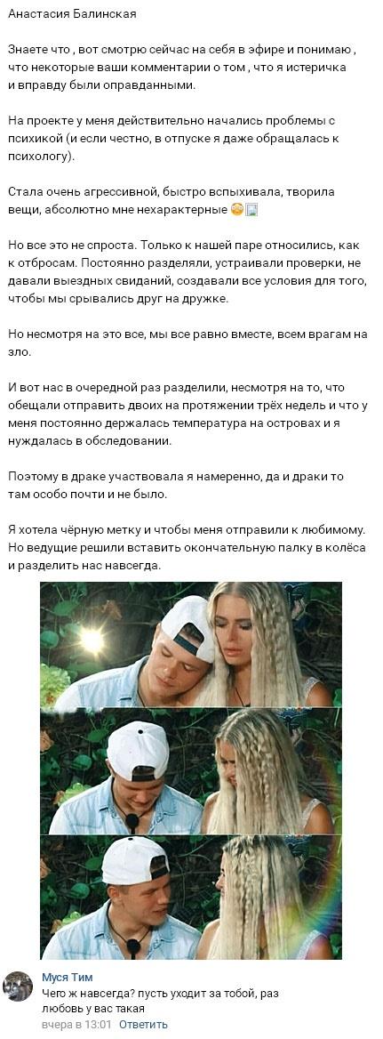 Как на самом деле Анастасию Балинскую выгоняли с проекта