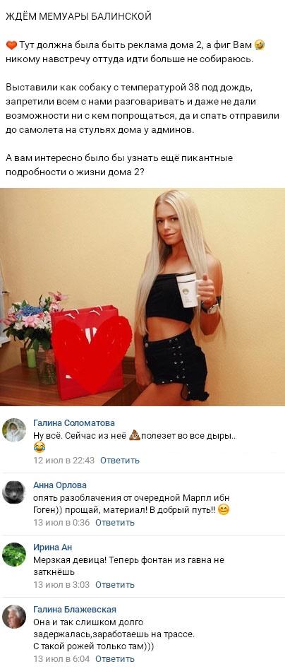 Анастасия Балинская продолжила разоблачать свинские выходки организаторов