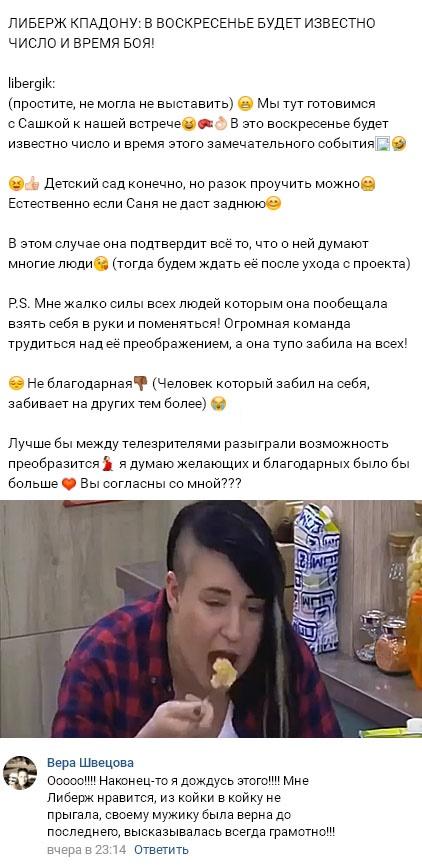 Либерж Кпадону публично пристыдила Александру Черно