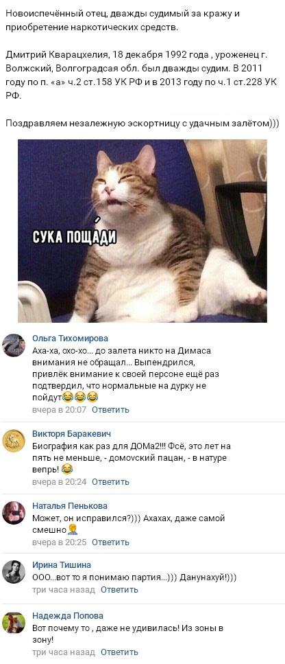 Вскрылось темное прошлое Дмитрия Кварацхелия