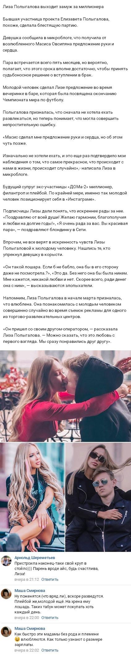 Елизавета Полыгалова сообщила о помолвке и скорой свадьбе