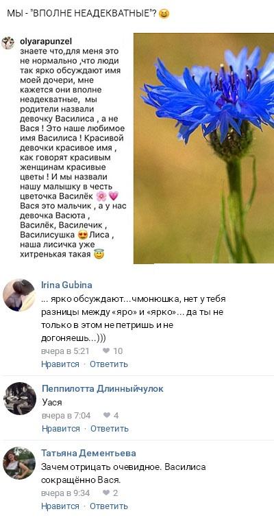 Ольга Рапунцель бесится от неудачного имени дочери