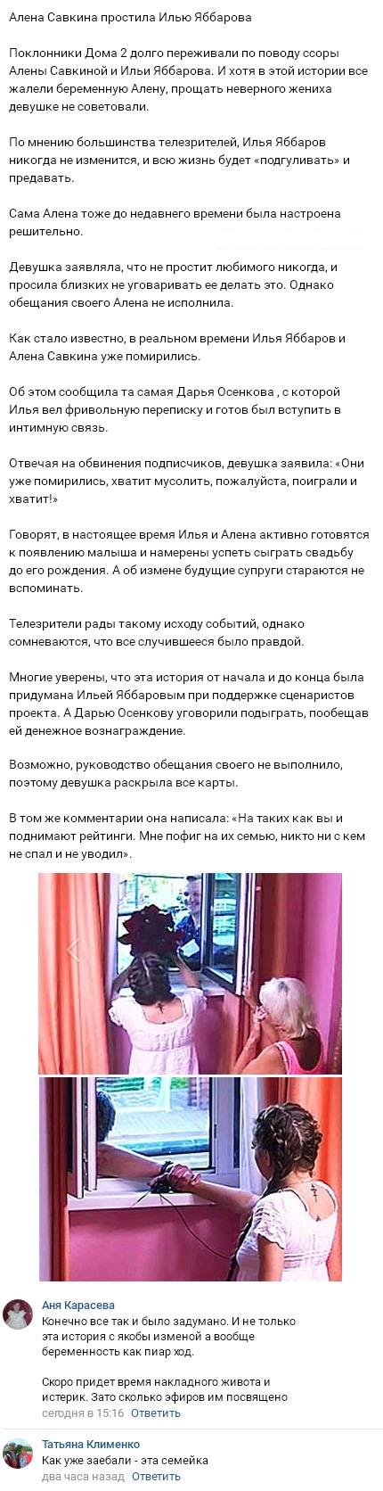 Сценарий Ильи Яббарова и Алёны Савкиной легко раскрыли