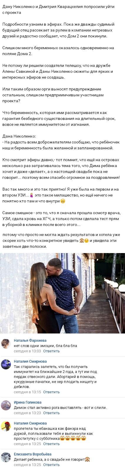 Беременную Богдану Николенко выгоняют с проекта