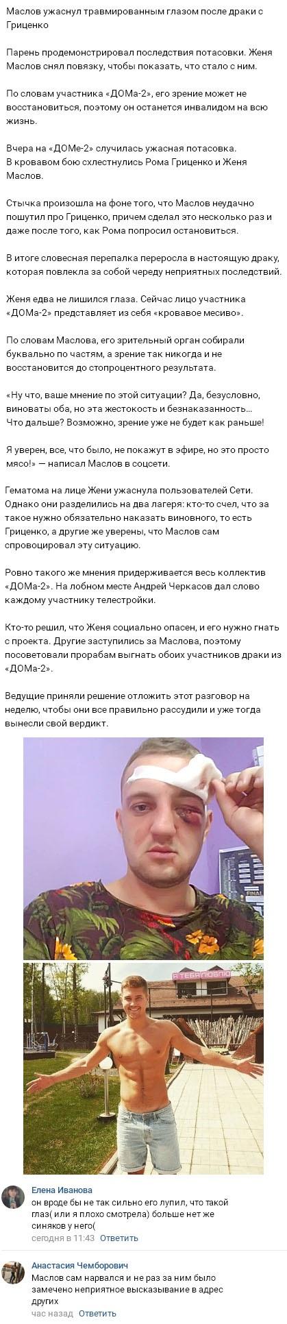 Евгений Маслов показал свой разбиты глаз