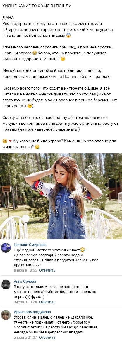 Богдану Николенко и Алёну Савкину срочно отправили на сохранение