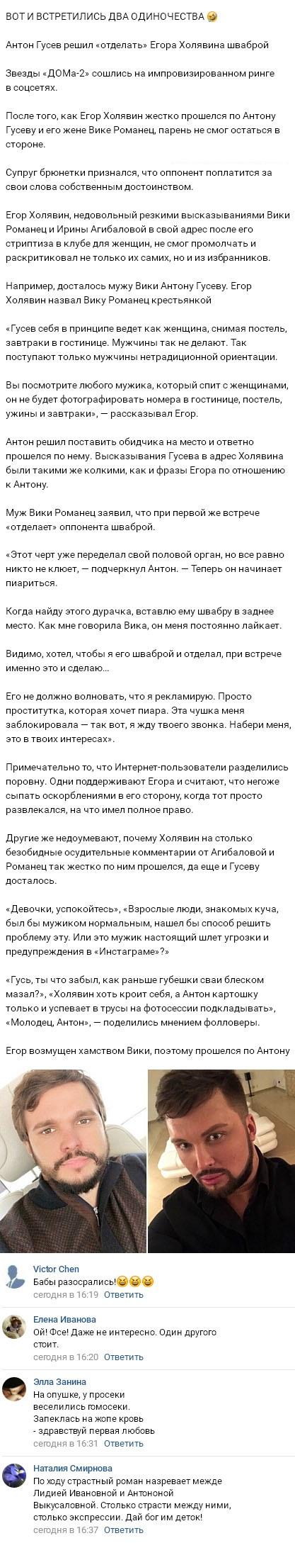 Нешуточная война между Егором Холявиным и Антоном Гусевым