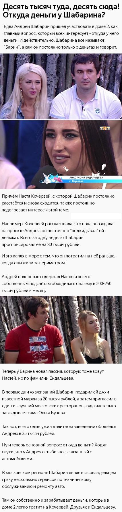 Источник богатства Андрея Шабарина