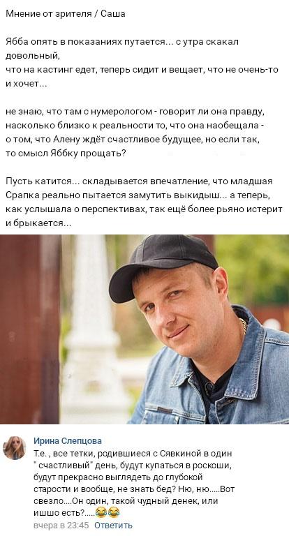 Зрители догадались что задумала Алена Савкина
