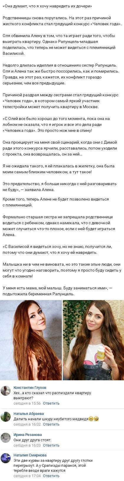 Почему Алена Савкина так ненавидит родную сестру Ольгу Рапунцель