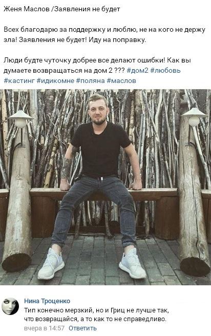 Евгений Маслов ответил на вопрос о возмездии Роману Гриценко