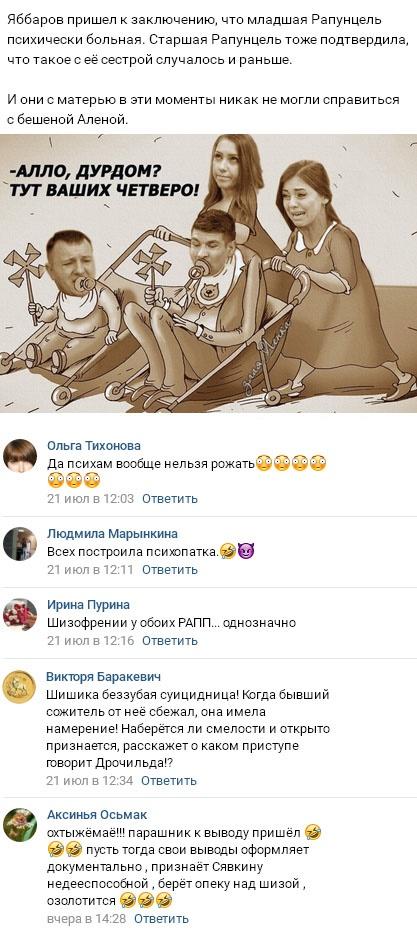 Почему Алёна Савкина так сильно психует