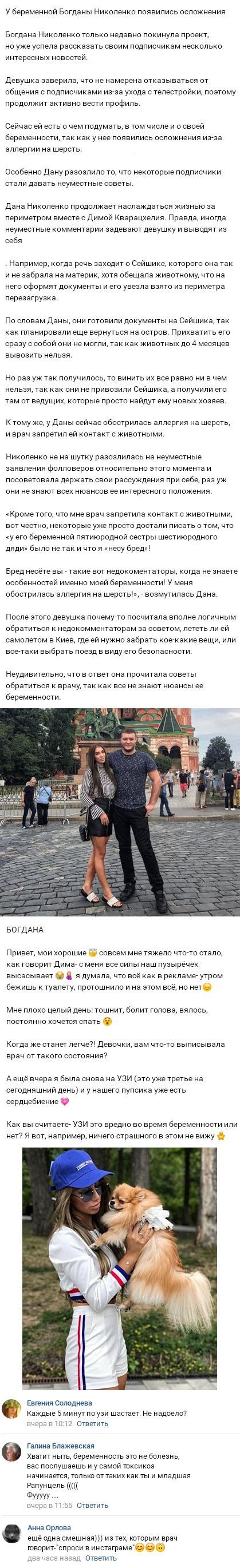Беременная Богдана Николенко жалуется на проблемы с беременностью