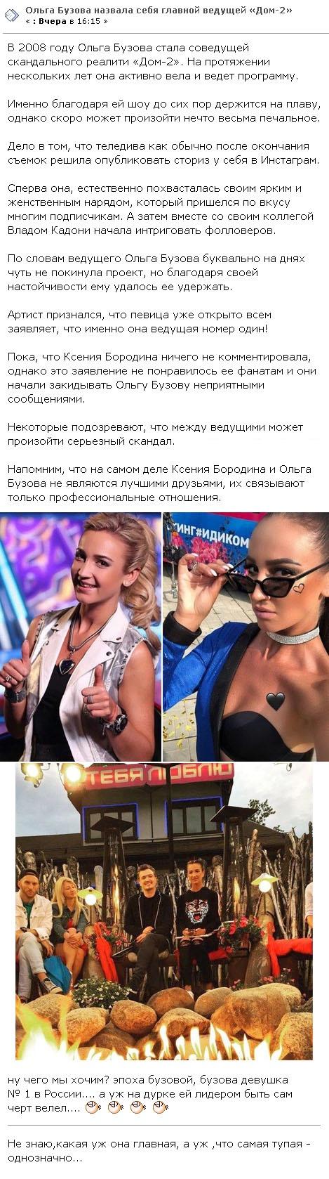 Назревает серьезный скандал между Ксенией Бородиной и Ольгой Бузовой