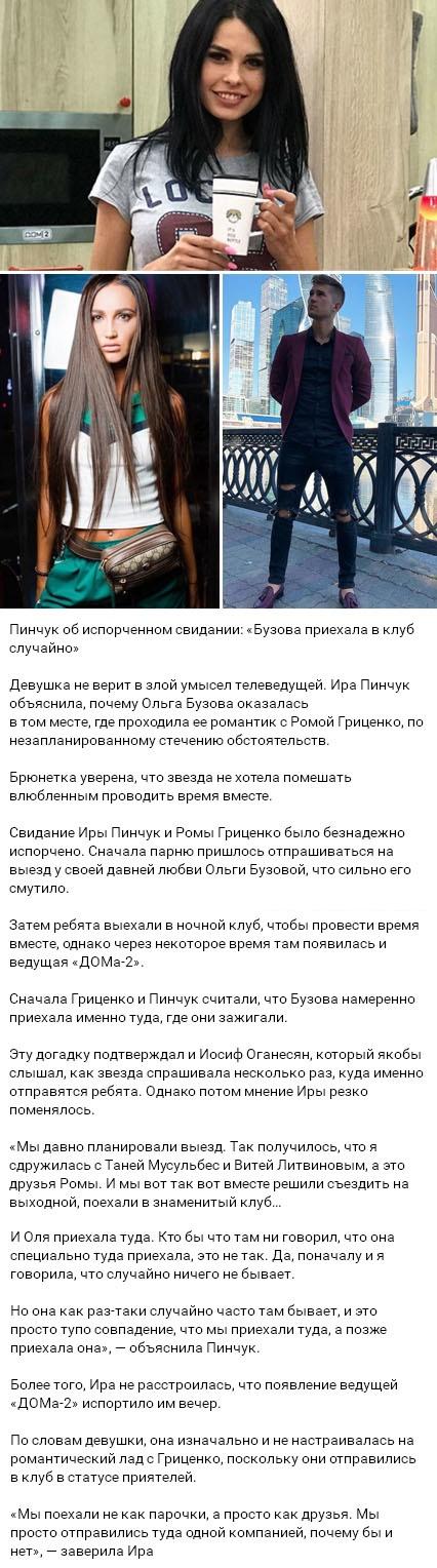 Ольга Бузова испортила свидание Ирины Пинчук с Романом Гриценко