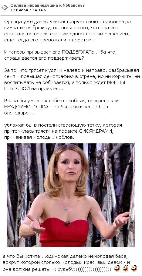 Илья Яббаров в тайне крутит роман с Ольгой Орловой