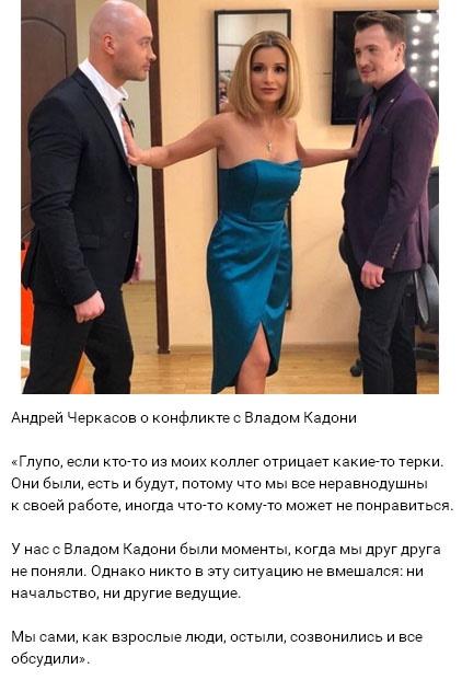 Детали конфликта Влада Кадони и Андрея Черкасова