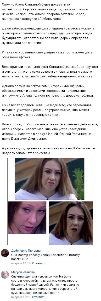 Зачем на самом деле забеременела Алёна Савкина