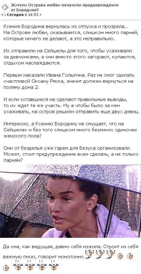 Ксения Бородина вынесла последнее предупреждение жителям Сейшел