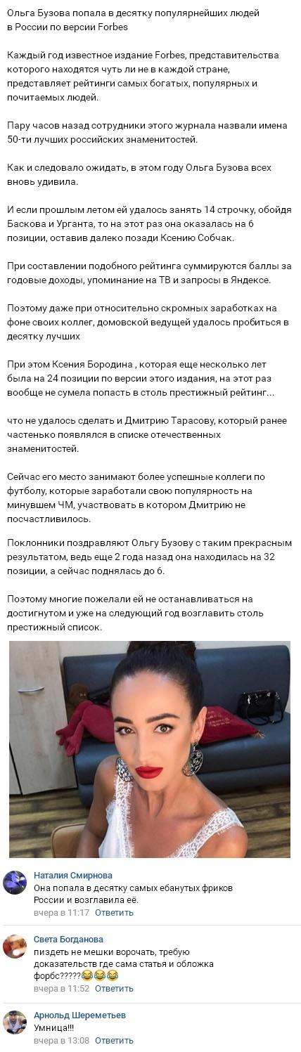 Ольга Бузова утерла нос и Ксении Бородиной и Дмитрию Тарасову