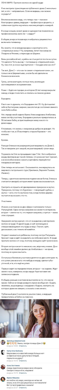 Елена Миро разнесла Ксению Бородину и Ольгу Рапунцель