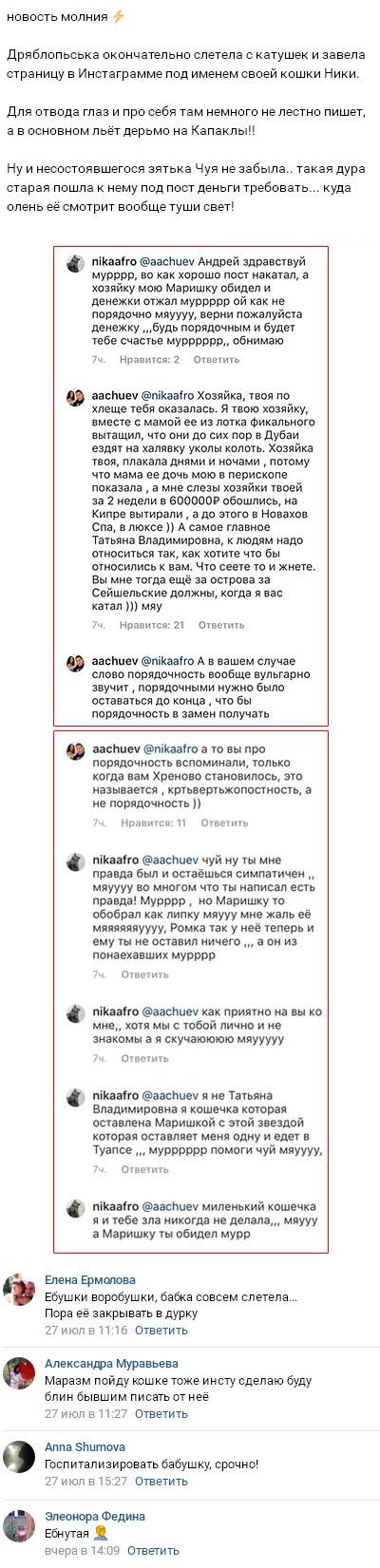 Татьяна Африкантова окончательно слетела катушек