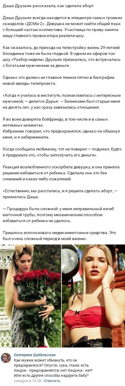 Дарья Друзьяк разоткровенничалась о недавно перенесенном аборте
