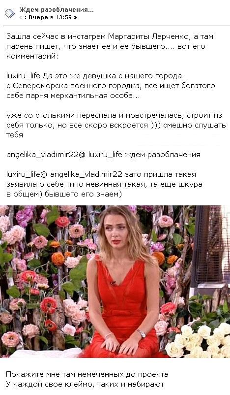 Компромат на новенькую Маргариту Ларченко уже в сети