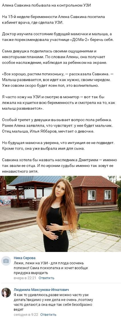 Результаты контрольного УЗИ Алены Савкиной