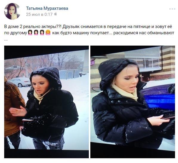 Дарья Друзьяк оказалась подставной актрисой
