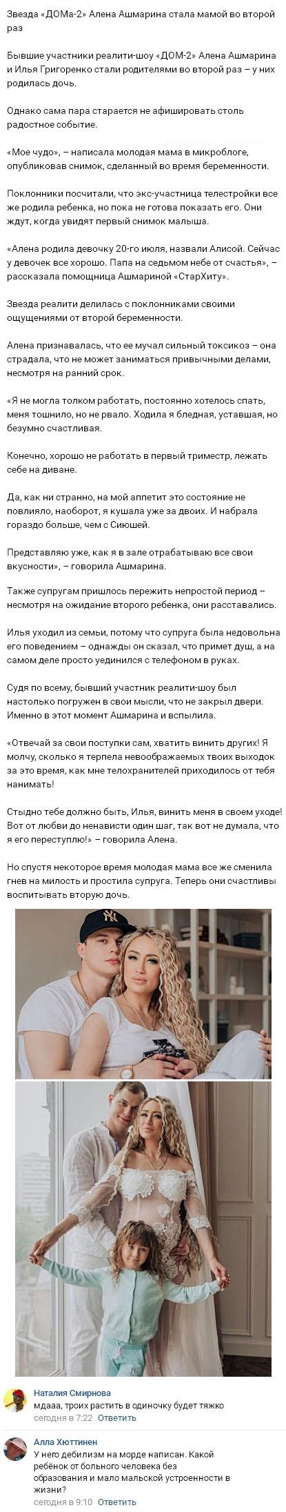 Алёна Ашмарина родила девочку от Ильи Григоренко