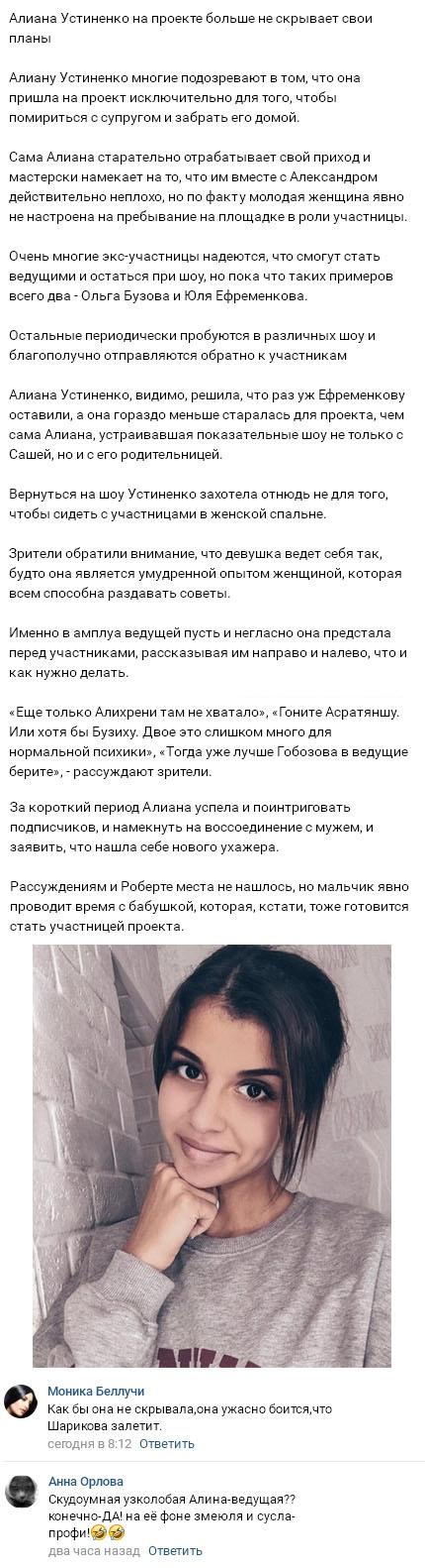Алиана Устиненко претендует на место Юлии Ефременковой