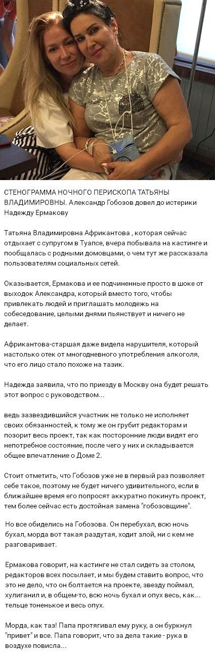 Татьяна Владимировна разболтала что вытворяет Александр Гобозов