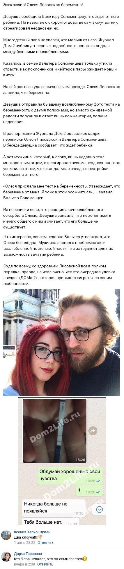 Олеся Лисовская забеременела от Вальтера Соломенцева