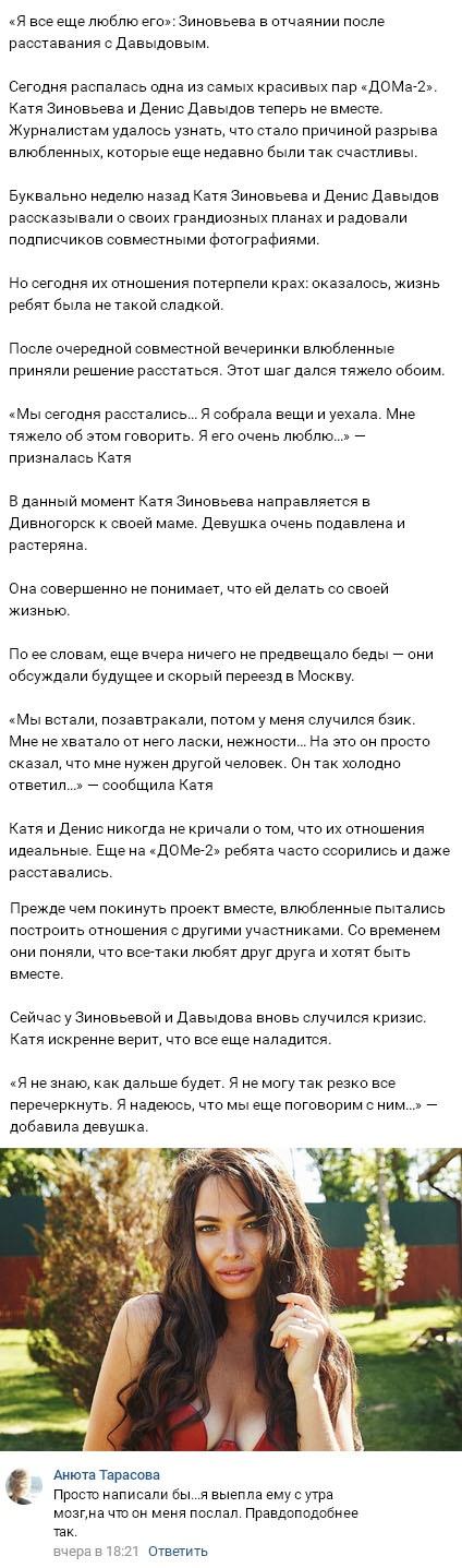Денис Давыдов без сожаления бросил Екатерину Зиновьеву