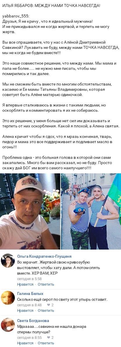 Алена Савкина поставила жирную точку в отношениях с Ильей Яббаровым