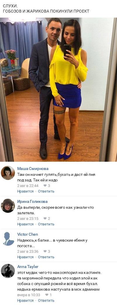 Александр Гобозов и Ольга Жарикова покинули проект