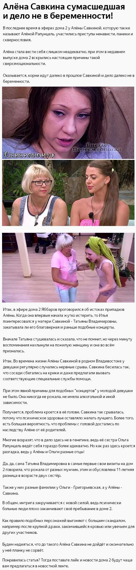 Сумасшествие Алены Савкиной стало более чем очевидным