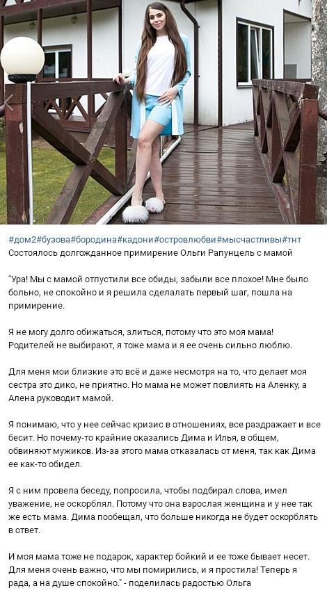 Ольга Рапунцель смогла вымолить прощение в своей матери