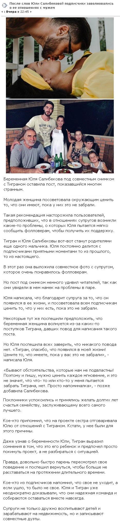 Слухи о размолвке в семье Тиграна Салибекова и Юлии Колисниченко