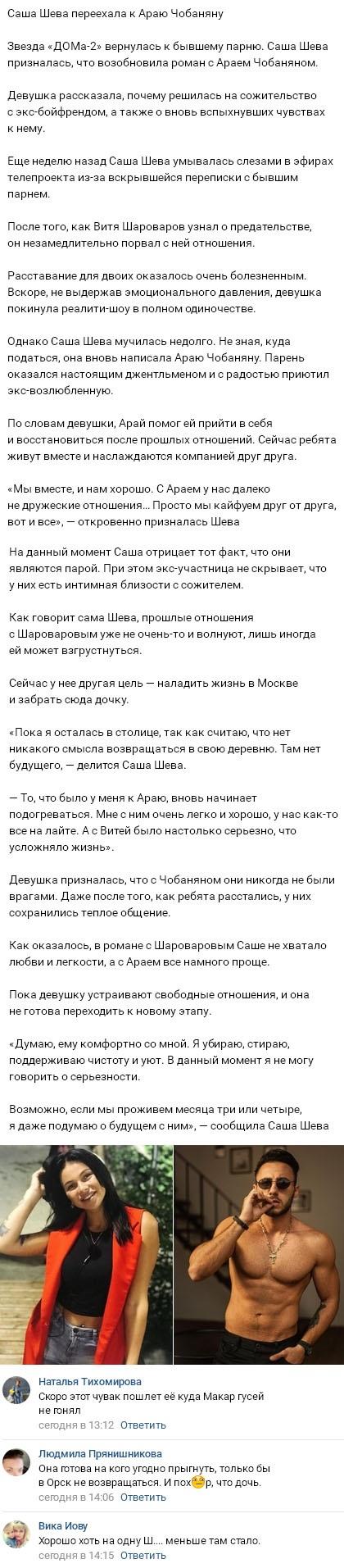 Александра Шева шокировала подписчиков заявлением о родной дочери